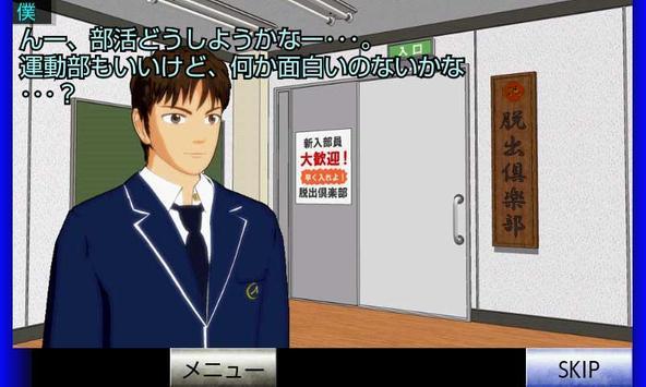 脱出倶楽部S1入部編ー体験版 poster