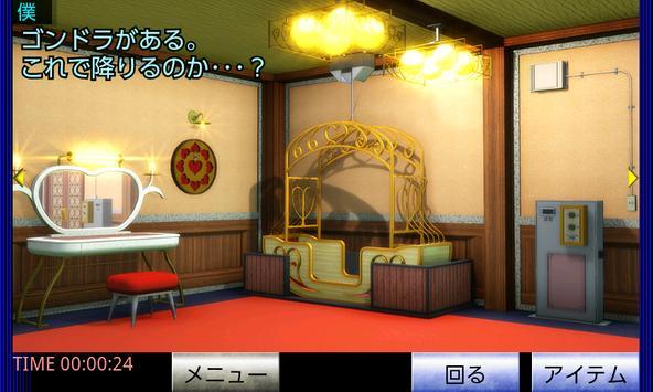 脱出倶楽部S10結婚準備編『体験版』 screenshot 1