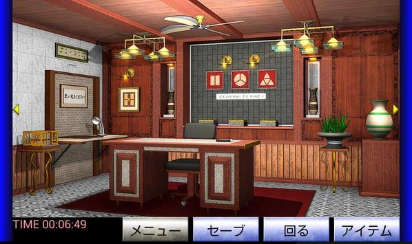潜入捜査官 模栗泰造:前編【体験版】 screenshot 1
