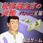 税務調査官の災難パチンコ屋編:体験版 icon