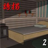 誘拐2【体験版】 icon