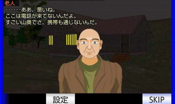 誘拐2【体験版】 poster