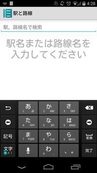 路線と駅<ぱっと早見表> 無料版 apk screenshot