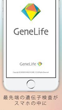GeneLife:最先端の遺伝子検査 apk screenshot