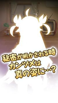 カンコといっしょ~不思議系放置育成ゲーム~ apk screenshot