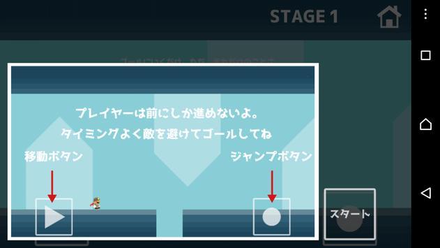マジ死にゲー apk screenshot
