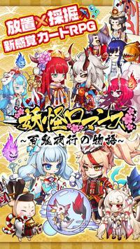 Poster 妖怪ロマンス~百鬼夜行の物語~