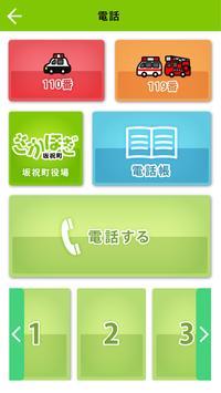 Sakahogi Rakuphone apk screenshot