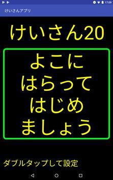 けいさんアプリ poster