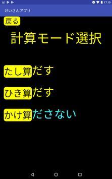 けいさんアプリ screenshot 2