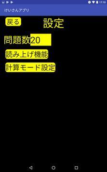 けいさんアプリ screenshot 3