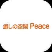 癒しの空間 Peace icon