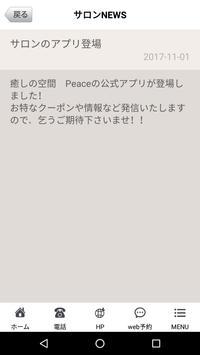 癒しの空間 Peace apk screenshot