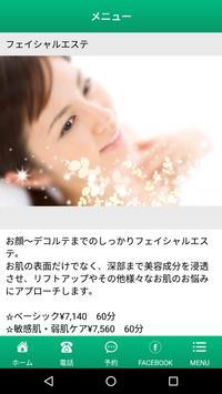 エステティックサロン茉莉花 apk screenshot