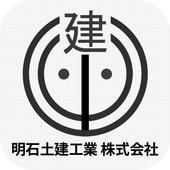 明石土建工業 icon