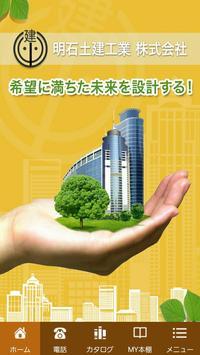 明石土建工業 poster