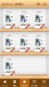 明石土建工業 apk screenshot