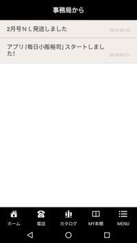ワクワク系マーケティング実践会 screenshot 2