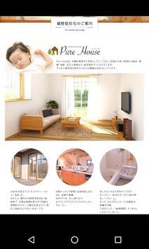 【天領木】五感に響く健康&エコ住宅の住まいづくり apk screenshot