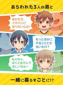 おとうとグランプリ! screenshot 11