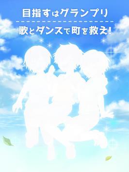 おとうとグランプリ! screenshot 9