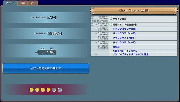 CCtimer screenshot 3