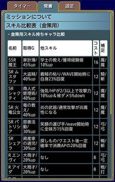 CCtimer screenshot 1