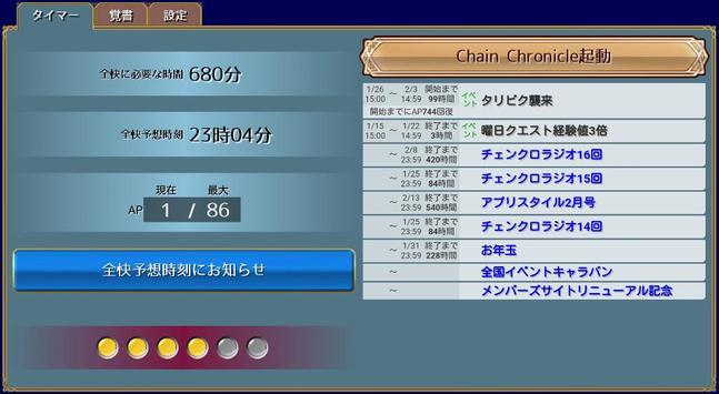 CCtimer screenshot 4