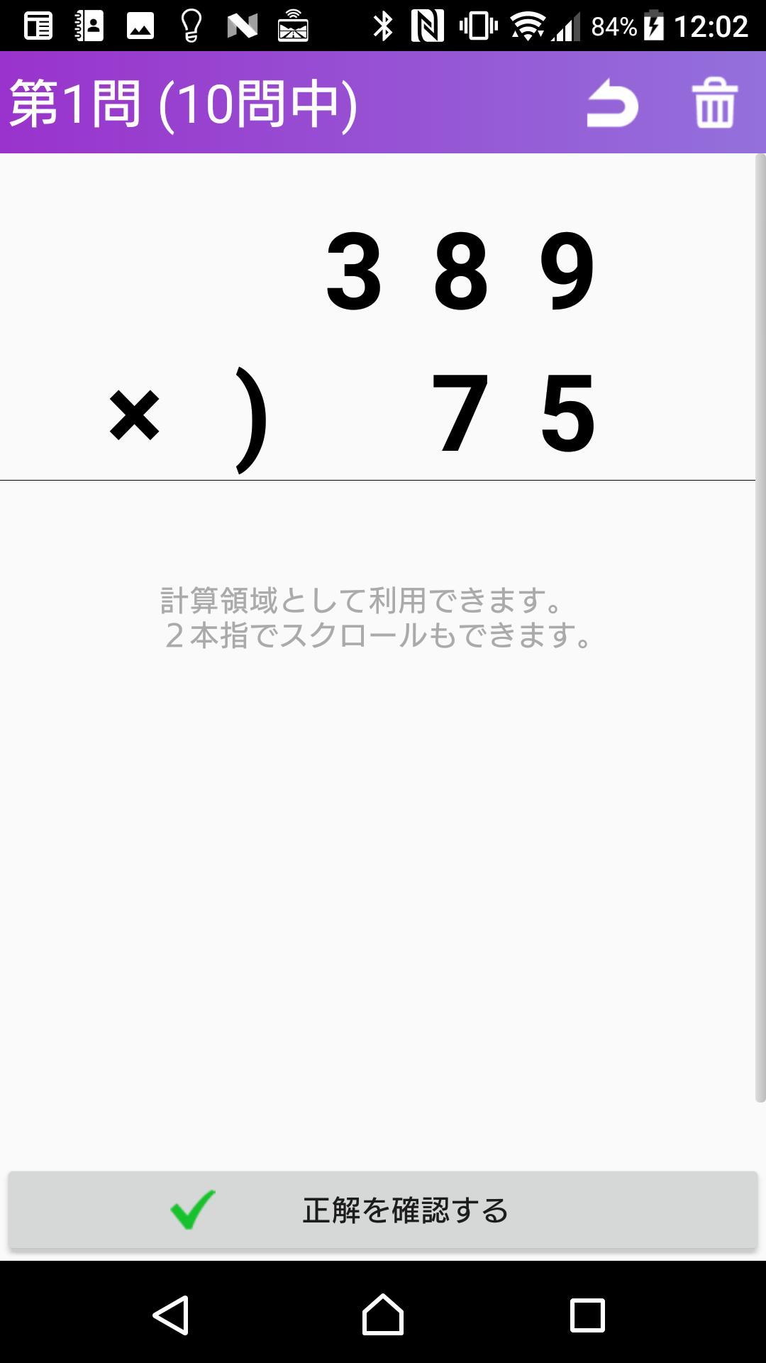 小3算数筆算 かんたん反復問題集無料安卓下載安卓版
