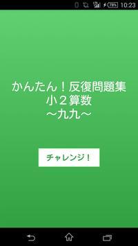 【小2算数 九九】 かんたん!反復問題集(無料) poster