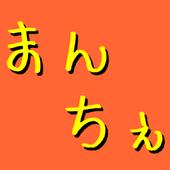まんちぇ(旧バージョン) icon