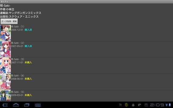 まんちぇ(旧バージョン) apk screenshot