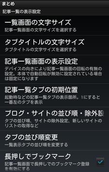 iまとめのまとめ - 2chまとめアプリ screenshot 4