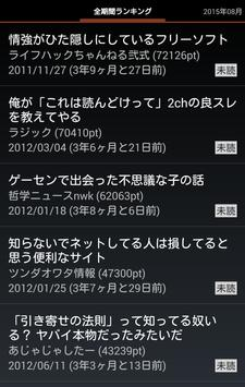 iまとめのまとめ - 2chまとめアプリ screenshot 5