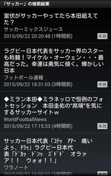iまとめのまとめ - 2chまとめアプリ screenshot 6