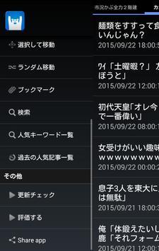 iまとめのまとめ - 2chまとめアプリ screenshot 8