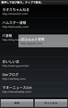 iまとめのまとめ - 2chまとめアプリ screenshot 17