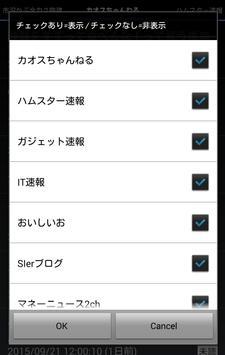 iまとめのまとめ - 2chまとめアプリ screenshot 2