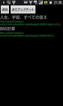 ExCalc Free screenshot 3