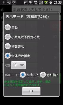 ExCalc Free screenshot 4