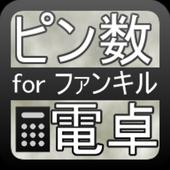ピン数電卓 for ファンキル icon