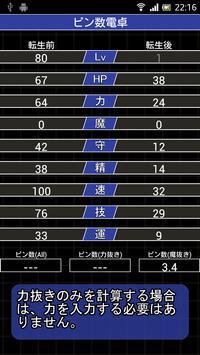 ピン数電卓 for ファンキル screenshot 1