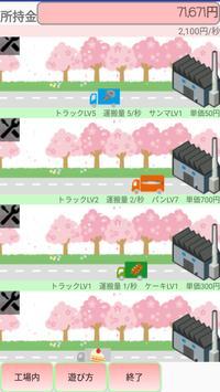Make money at the factory free apk screenshot