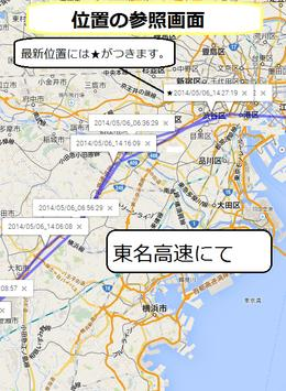 位置レポート apk screenshot