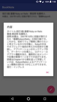 本メモ screenshot 2