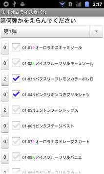 まずオムライス食べな screenshot 1