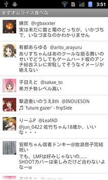 まずオムライス食べな screenshot 2