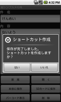 超シンプルメモ帳 apk screenshot