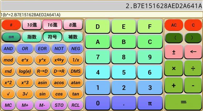 TROID 関数電卓 apk screenshot