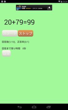 Chatting Math Drill Japanese screenshot 1